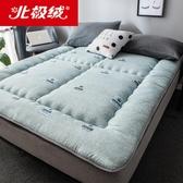 北極絨加厚床墊1.5m軟墊被單人雙人家用床褥子學生宿舍海綿榻榻米  ATF  魔法鞋櫃