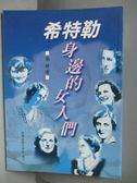 【書寶二手書T9/歷史_OEC】希特勒身邊的女人們_翁崎著
