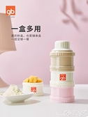 奶粉盒 好孩子三層奶粉罐便攜外出防潮密封罐奶粉盒大容量奶粉格分盒子 小天使