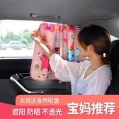 汽車遮陽簾吸盤式遮陽擋車窗防曬墊自動伸縮車內隔熱擋光板遮光布 【蜜斯蜜糖】