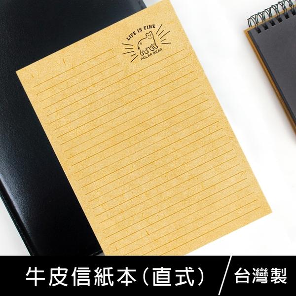 珠友 LP-25030 牛皮信紙本(直式)-20張/信紙/便條紙