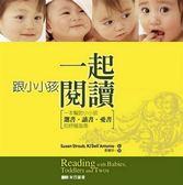 (二手書)跟小小孩一起閱讀