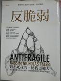 【書寶二手書T6/哲學_KMN】反脆弱-脆弱的反義詞不是堅強,是反脆弱_納西姆.尼可拉斯.塔雷伯