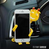 車載手機架車載手機支架出風口創意卡扣式車上通用型車內導航支架 溫暖享家