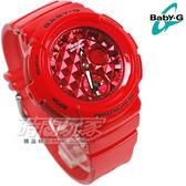 Baby-G BGA-195M-4A 時尚鉚釘設計 電子錶 雙顯錶 運動錶 紅 女錶 夜光顯示 CASIO卡西歐 BGA-195M-4ADR