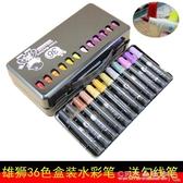 水彩筆36色塗鴉繪畫彩筆禮盒兒童環保粗頭水彩筆套裝學生美術繪畫YXS 水晶鞋坊