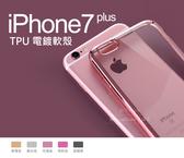 當日出貨 iPhone 6 Plus / 6S Plus 玫瑰金電鍍軟殼 手機殼 保護殼 TPU 透明殼