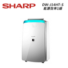 SHARP 夏普 14.5L科技美型清淨除溼機DW-J14HT-S