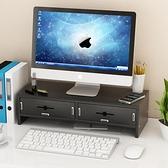 電腦顯示器增高架帶抽屜護頸液晶辦公室台式桌面鍵盤收納盒置物架