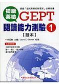 初級英檢閱讀能力測驗1【題本】
