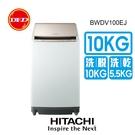 HITACHI 日立 10公斤 日本原裝 AI智慧 直立式 洗脫烘 洗衣機 BWDV100EJ 含基本安裝 公司貨