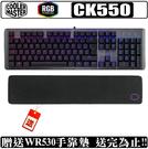 [地瓜球@] Cooler Master CK550 RGB 機械式鍵盤 Gateron 青軸 茶軸