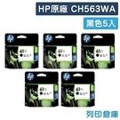原廠墨水匣 HP 5黑組合包 高容量 NO.61XL / CH563WA /適用 HP OJ2620/OJ4630/Envy4500/DJ2540/1000/1050