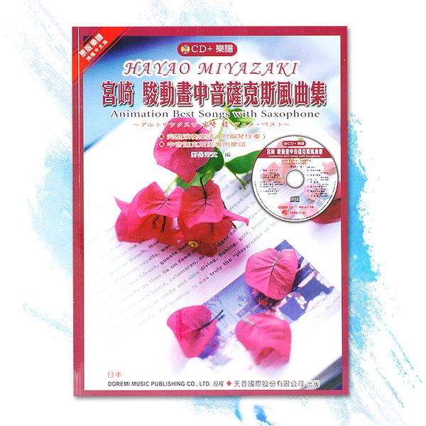 小叮噹的店- DM338《日本DOREMI》CD+樂譜 宮崎駿動畫中音薩克斯風曲集