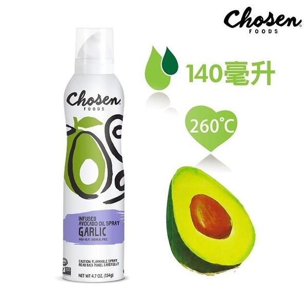 【南紡購物中心】【Chosen Foods】噴霧式酪梨油-香蒜風味1瓶 (140毫升)