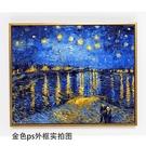 diy領典數字油畫客廳手繪裝飾畫梵高星空...