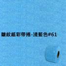 皺紋紙彩帶捲-淺藍色#061 寬約33mm長約18m
