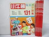 【書寶二手書T2/少年童書_EI7】小牛頓_131~140期間_共10本合售_郵票的故事