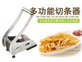 (百貨週年慶)手動薯條機手動不銹鋼薯條機家用馬鈴薯切條器切條機多功能切番薯馬鈴薯條器 XW