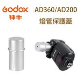 ◎相機專家◎ 缺貨 Godox 神牛 AD-S15 燈管保護罩 保護蓋 AD200 AD360 ADS15 公司貨