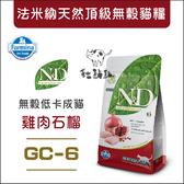 Farmina法米納GC-6[雞肉石榴無穀低卡貓糧,5kg] 產地:義大利