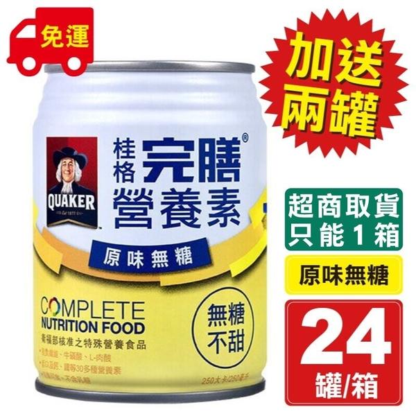 桂格完膳營養素 原味無糖口味(不甜) 250mlX24罐/箱 加贈2罐 專品藥局【2011584】