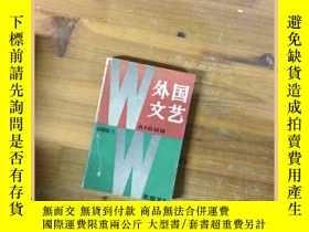 二手書博民逛書店外國文藝罕見1988 1Y16354