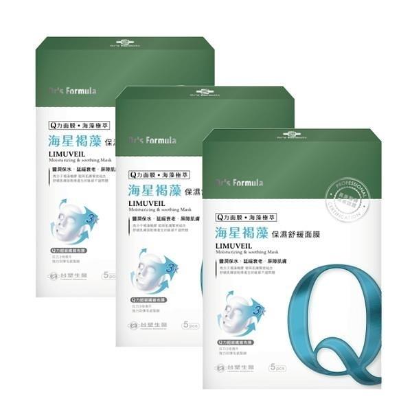 【南紡購物中心】《台塑生醫》Dr's Formula海星褐藻保濕舒緩面膜(5片裝)*3盒入