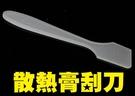 新竹【超人3C】散熱膏 專用 刮刀 鏟平 好用好刮 信韓 導熱膏 Y-500 y500 0000066@3AA2