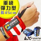 LEXPORTS E-Power 腕部支...