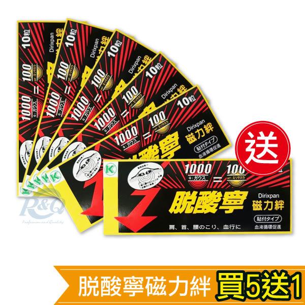 (買5送1) 專品藥局 脫酸寧 磁力絆-10粒入*6 (日本原裝進口磁力貼,同易利氣) 1000毫高斯