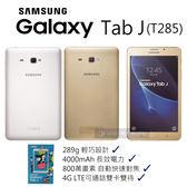 【贈3.1A雙孔快充旅充】SAMSUNG GALAXY Tab J (T285) 7吋 4G 雙卡可通話平板 白/金