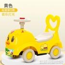 扭扭車帶音樂燈光嬰兒小四輪1-3歲男兒童女寶寶溜溜車滑行妞妞車 【快速出貨】