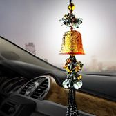 汽車車載掛件琉璃幸福風鈴鐺內飾后視鏡保平安符車上掛飾裝飾擺件