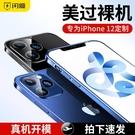 閃魔蘋果12手機殼iPhone12ProMax透明硅膠防摔Max超薄保護套12pro