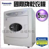 【信源】5公斤【Panasonic國際牌乾衣機】NH-50V