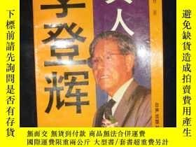 二手書博民逛書店罕見李登輝其人9740 陳國少 肖星 臺聲出版社 出版1988