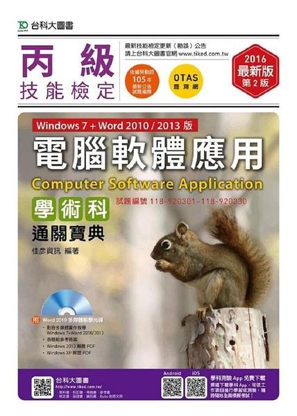 丙級電腦軟體應用學術科通關寶典(Windows 7 + Word 2010 / 2013版)-2016年(附..