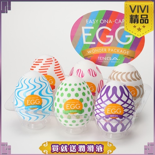 情趣商品送潤滑液 自慰器 TENGA EGG WONDER 歡樂系列 WONDER PACKAGE/歡樂綜合蛋(6入)