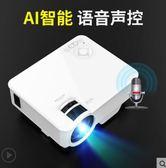 投影儀微型家用手機投影儀辦公高清智慧無線網絡便攜式小型投影機新款JD 榮耀3C
