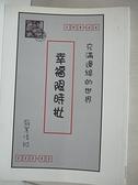 【書寶二手書T2/一般小說_B7B】幸福限時批_顧蕙倩