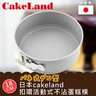 【日本CAKELAND】Cake扣環活動式不沾蛋糕模-18CM