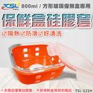 TSL-121H 保鮮盒硅膠套(800ML適用)