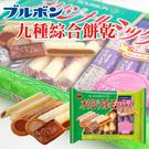 日本 Bourbon 北日本 九種綜合餅乾 170.2g 巧克力餅 奶油餅 威化餅 綜合餅乾 餅乾 北日本餅乾