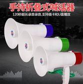 擴音器 鋰電大功率手持喊話器喇叭導游揚聲器叫賣錄音JD 智慧e家