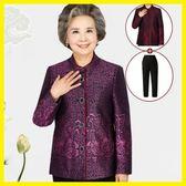 【年終】大促 中老年女裝秋裝外套60-70歲奶奶裝秋冬套裝老人衣服媽媽長袖套裝