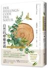 自然的療癒密碼:揭露植物與動物隱藏的力量【城邦讀書花園】