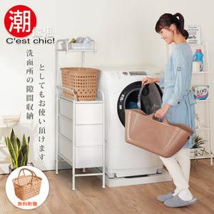 【C est Chic】小宅空間三抽洗濯隙縫收納架(附籃)