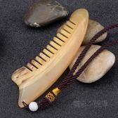 板頭部刮痧梳子刮板背部經絡梳套裝全身通用板刮痧 『魔法鞋櫃』