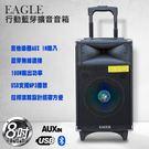 特價降價/加贈原廠有線麥克風1支(F1)/EAGLE 8吋移動拉桿藍芽擴音箱 ELS-178/100W大功率